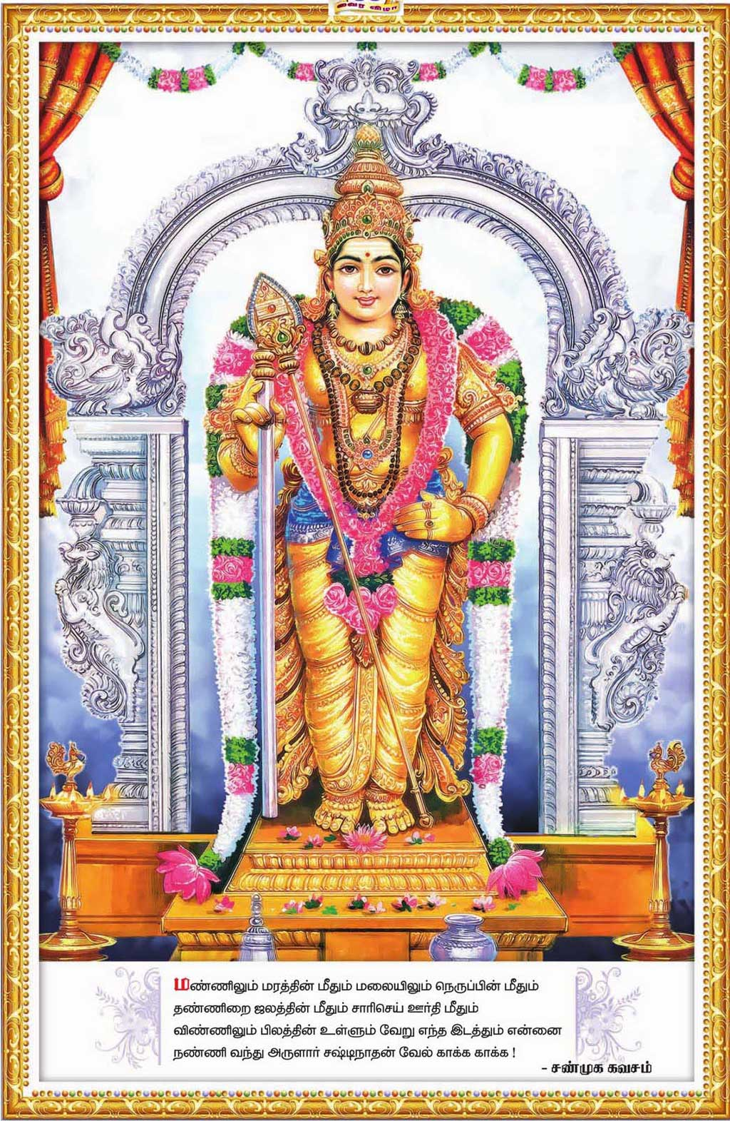 Hindu bhakti wallpapers download wallpapers download free free lord murugan download lord murugan download thecheapjerseys Images